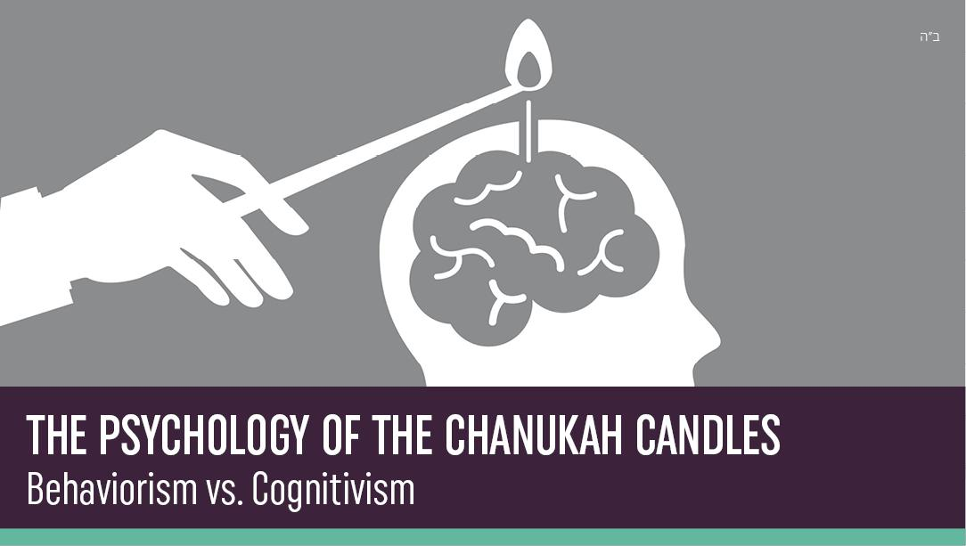 The Psychology of the Chanukah Candles